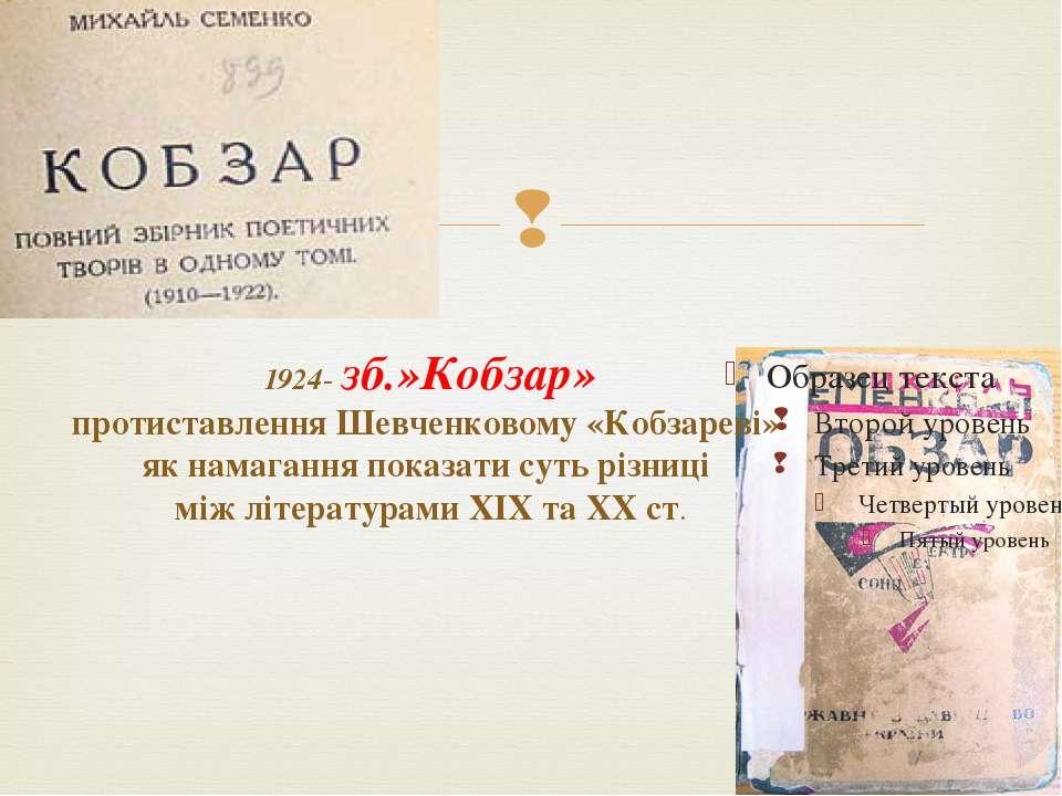 1924- зб.»Кобзар» протиставлення Шевченковому «Кобзареві» як намагання показа...