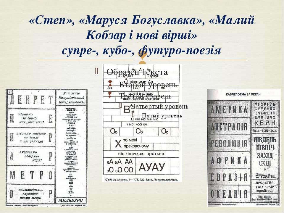 «Степ», «Маруся Богуславка», «Малий Кобзар і нові вірші» супре-, кубо-, футур...