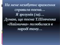 На мене незабутнє враження справила поема… Я зрозумів (ла)… Думаю, що поема Т...