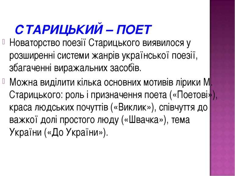 СТАРИЦЬКИЙ – ПОЕТ Новаторство поезії Старицького виявилося у розширенні систе...
