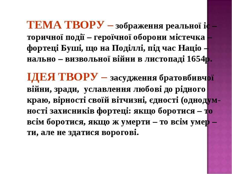 ТЕМА ТВОРУ – зображення реальної іс – торичної події – героїчної оборони міст...