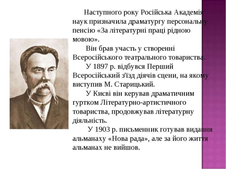 Наступного року Російська Академія наук призначила драматургу персональну пен...