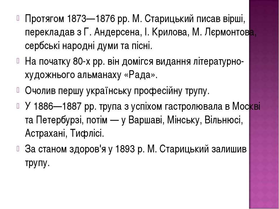 Протягом 1873—1876 pp. M. Старицький писав вірші, перекладав з Г. Андерсена, ...
