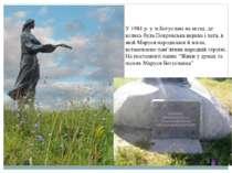 У 1981 р. у м.Богуславі на місці, де колись була Покровська церква і хата, в ...
