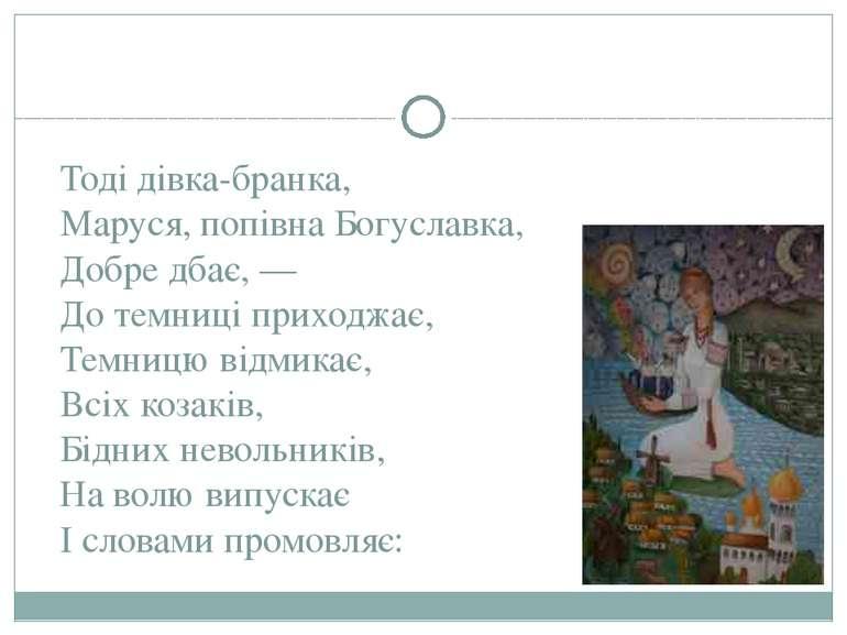Тоді дівка-бранка, Маруся, попівна Богуславка, Добре дбає, — До темниці прихо...