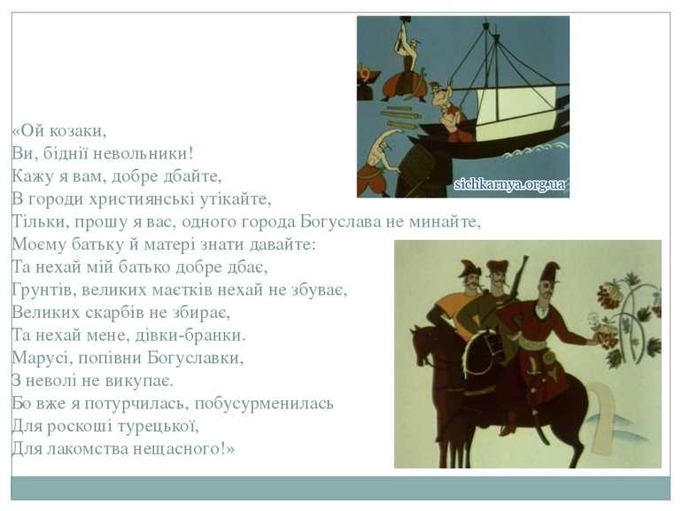 «Ой козаки, Ви, біднії невольники! Кажу я вам, добре дбайте, В городи христия...