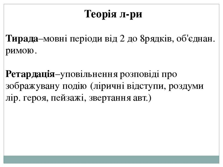 Теорія л-ри Тирада–мовні періоди від 2 до 8рядків, об'єднан. римою. Ретардаці...
