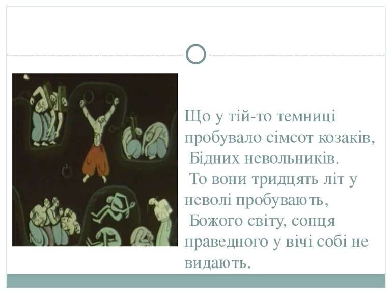 Що у тій-то темниці пробувало сімсот козаків, Бідних невольників. То вони три...