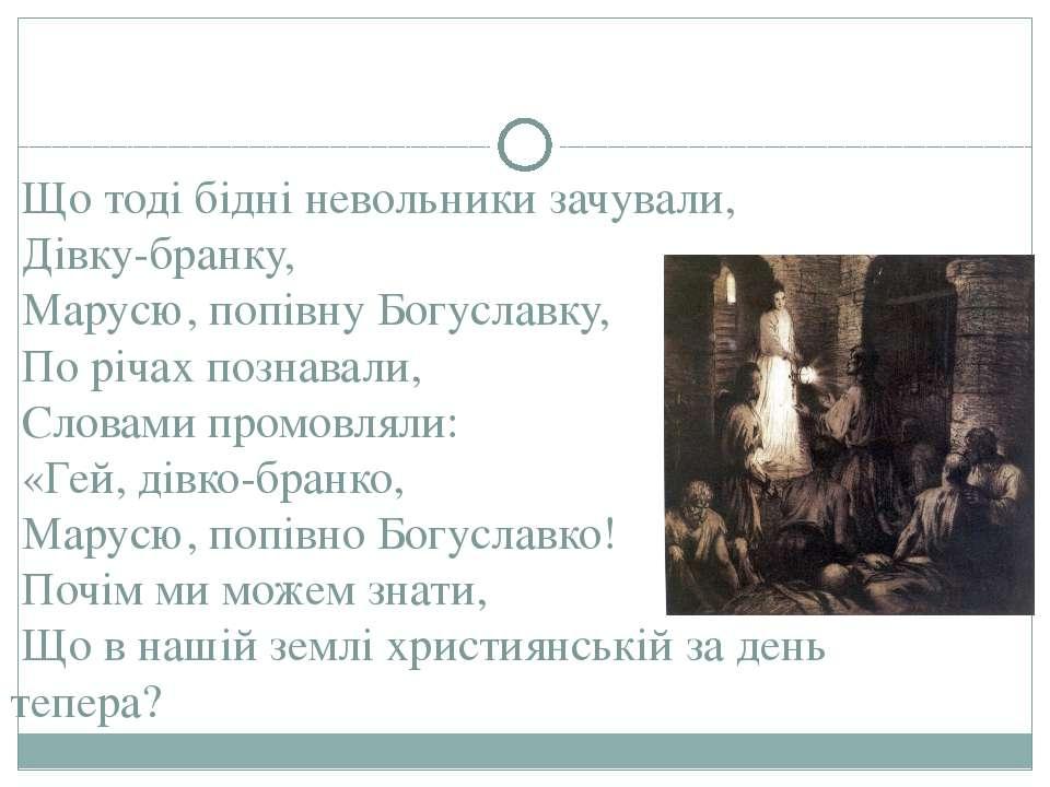 Що тоді бідні невольники зачували, Дівку-бранку, Марусю, попівну Богуславку, ...