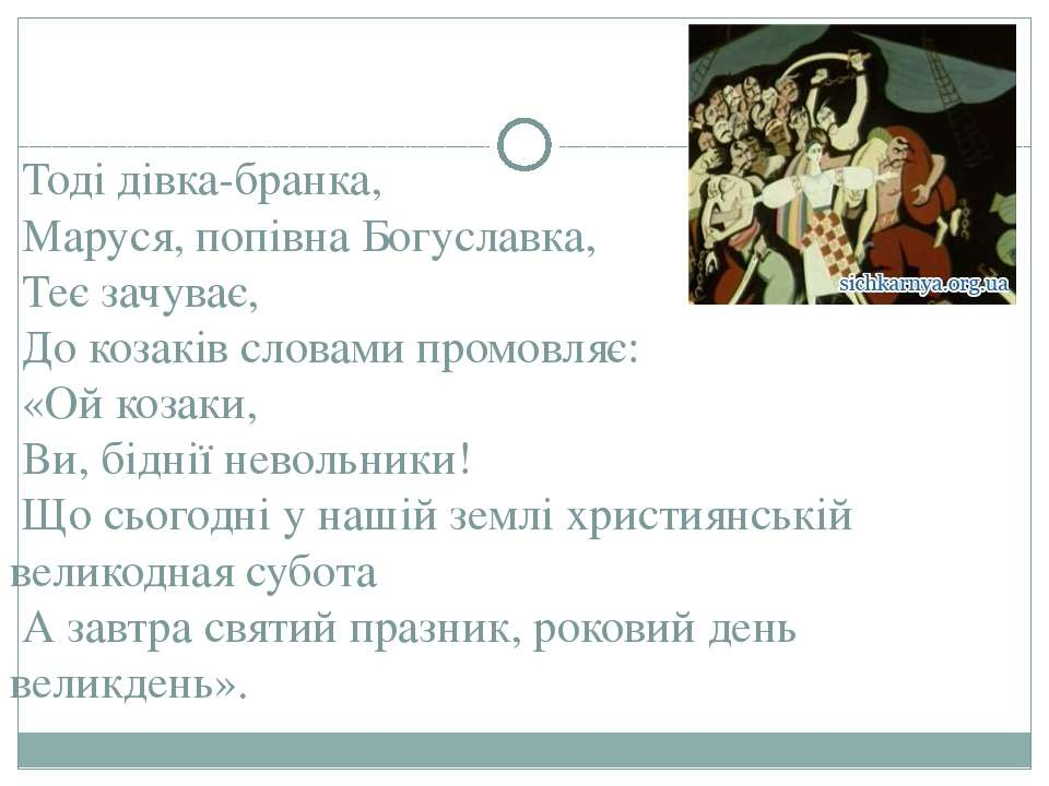 Тоді дівка-бранка, Маруся, попівна Богуславка, Теє зачуває, До козаків словам...