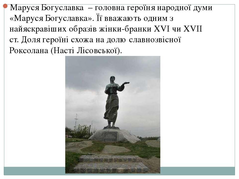 Маруся Богуславка – головна героїня народної думи «Маруся Богуславка». Її вва...