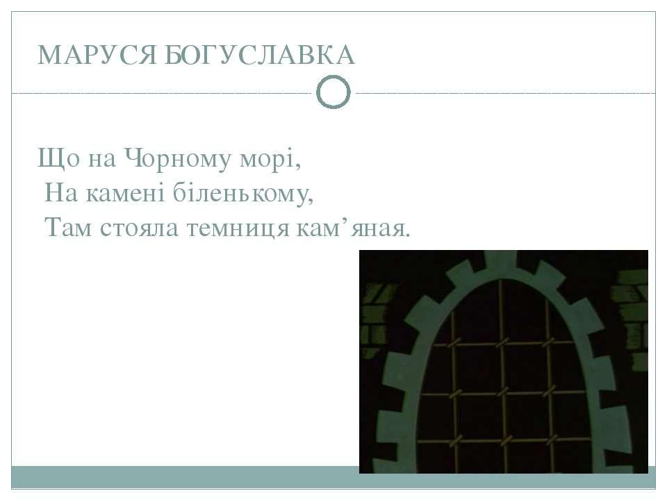 МАРУСЯ БОГУСЛАВКА Що на Чорному морі, На камені біленькому, Там стояла темниц...