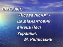 """ЕПІГРАФ: """"Лісова пісня"""" - це діамантовий вінець Лесі Українки. М. Рильський"""