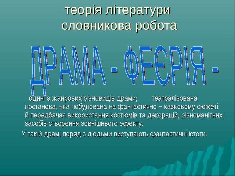 теорія літератури словникова робота один із жанрових різновидів драми; театра...