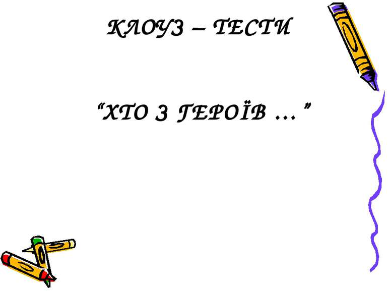 """КЛОУЗ – ТЕСТИ """"ХТО З ГЕРОЇВ …"""" (закодоване слово позначте правильною літерою ..."""
