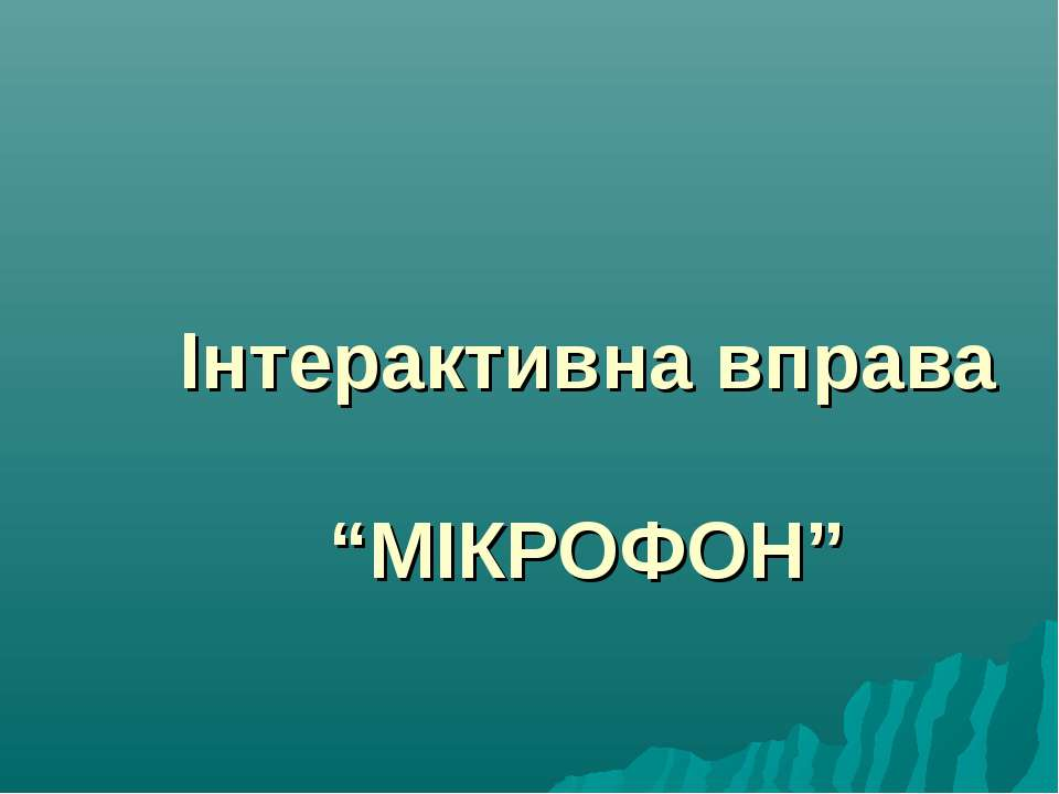 "Інтерактивна вправа ""МІКРОФОН"""