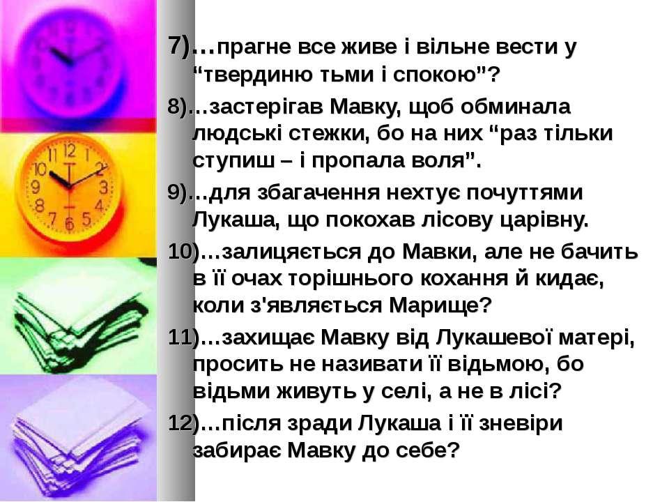 """7)…прагне все живе і вільне вести у """"твердиню тьми і спокою""""? 8)…застерігав М..."""