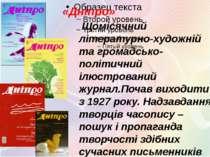 «Дніпро» Щомісячний літературно-художній та громадсько-політичний ілюстровани...