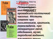 «Дзвін» Літературно-мистецький і громадсько-політичний часопис. Містить статт...