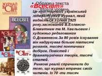 «Всесвіт» Це найстаріший український літературний журнал, який видається з сі...