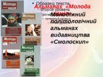 Альманах «Молода нація» Молодіжний політологічний альманах видавництва «Смоло...