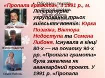 Літературне угруповання трьох київських поетів: Юрка Позаяка, Віктора Недосту...
