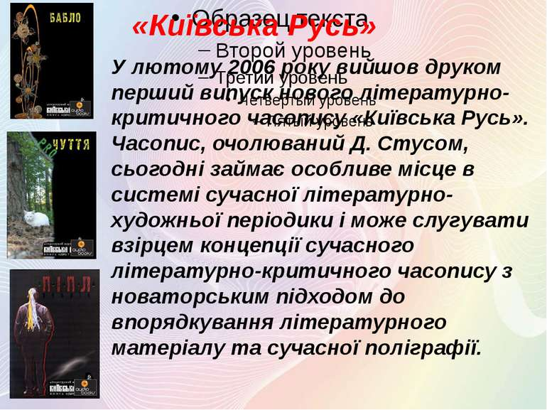 «Київська Русь» У лютому 2006 року вийшов друком перший випуск нового літерат...