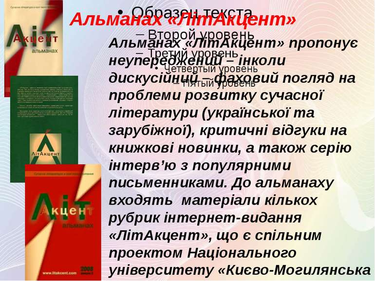 Альманах «ЛітАкцент» пропонує неупереджений – інколи дискусійний – фаховий по...