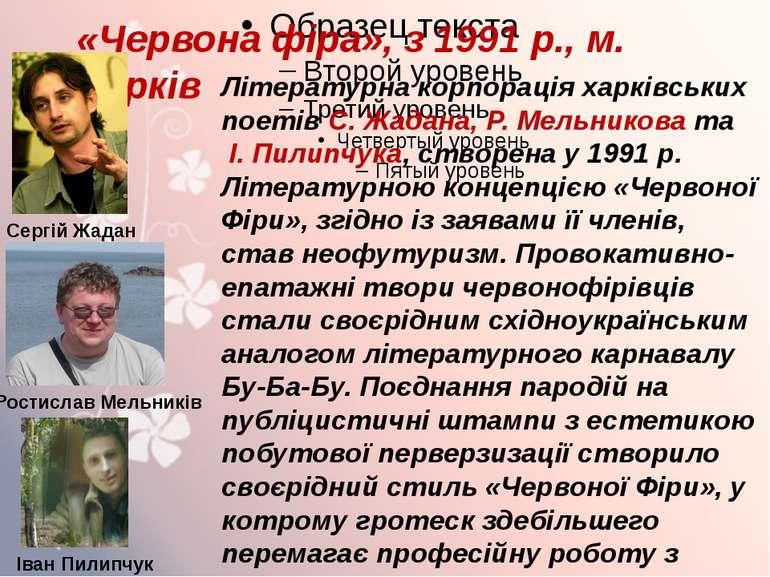 «Червона фіра», з 1991 р., м. Харків Літературна корпорація харківських поеті...