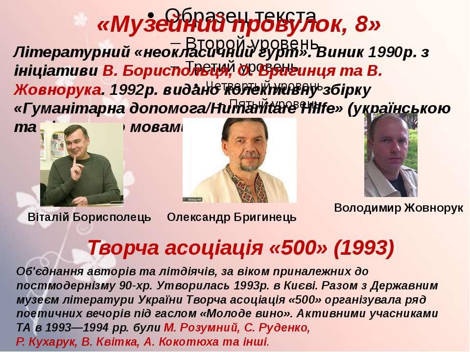 «Музейний провулок, 8» Літературний «неокласичний гурт». Виник 1990р. з ініці...