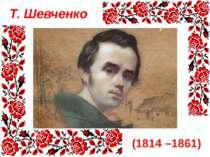 Т. Шевченко (1814 –1861)