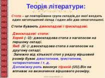 Стопа – це повторювана група складів,до якої входить один наголошений склад і...