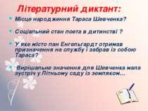Літературний диктант: Місце народження Тараса Шевченка? Соціальний стан поета...