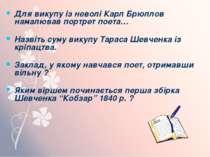 Для викупу із неволі Карл Брюллов намалював портрет поета… Назвіть суму викуп...