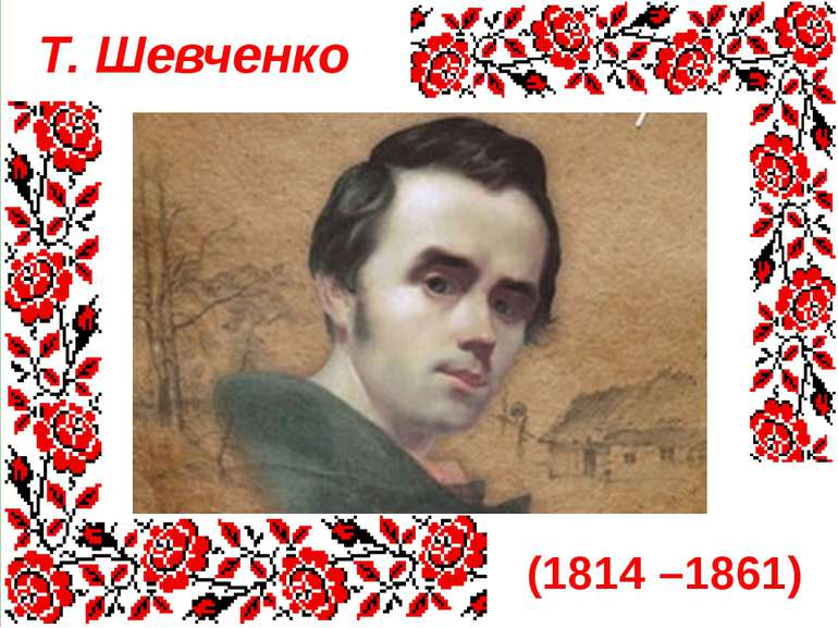 Картинки по запросу шевченко картинка
