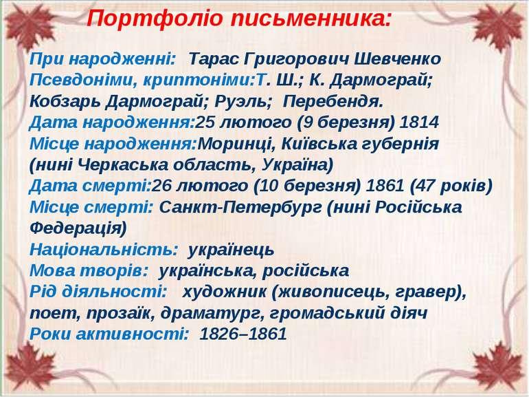 Портфоліо письменника: При народженні: Тарас Григорович Шевченко Псевдоніми, ...