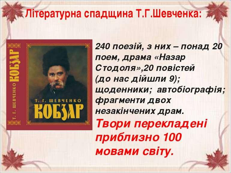 Літературна спадщина Т.Г.Шевченка: 240 поезій, з них – понад 20 поем, драма «...