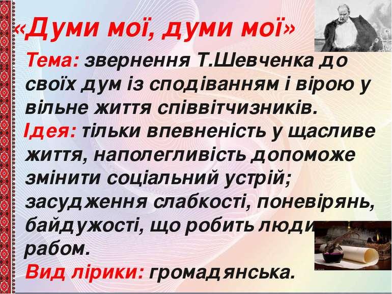 «Думи мої, думи мої» Тема: звернення Т.Шевченка до своїх дум із сподіванням і...