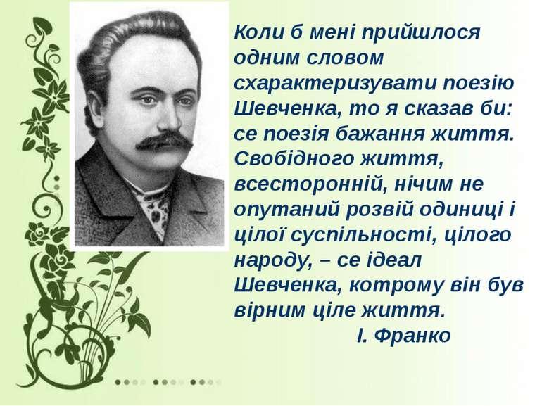 Коли б мені прийшлося одним словом схарактеризувати поезію Шевченка, то я ска...