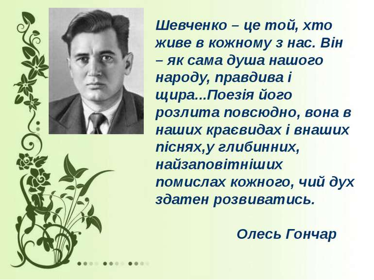 Шевченко – це той, хто живе в кожному з нас. Він – як сама душа нашого народу...