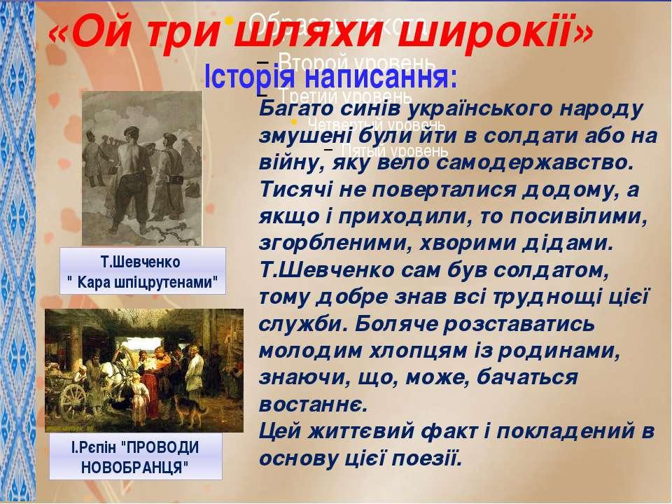 «Ой три шляхи широкії» Історія написання: Багато синів українського народу зм...