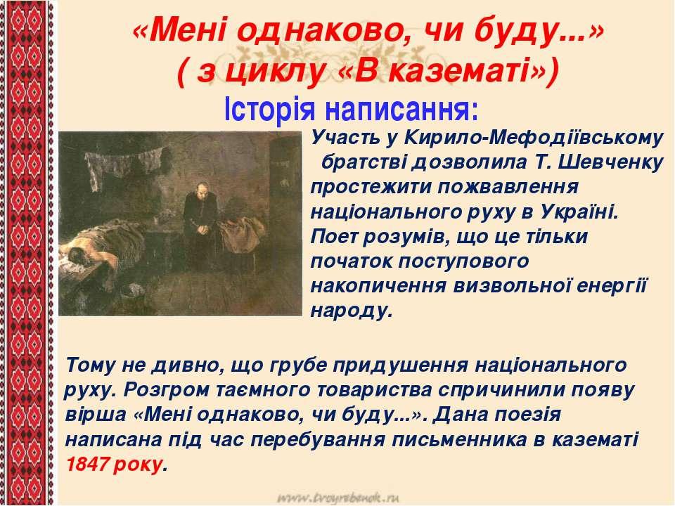 «Мені однаково, чи буду...» ( з циклу «В казематі») Історія написання: Участь...