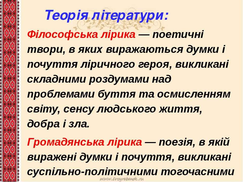 Філософська лірика — поетичні твори, в яких виражаються думки і почуття лірич...