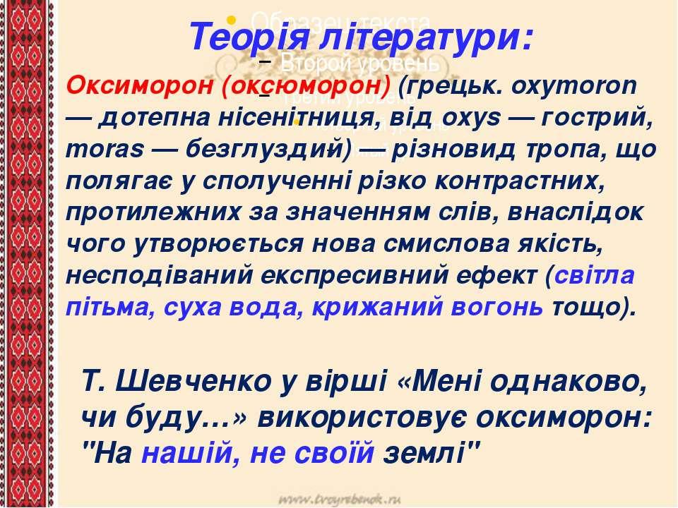 Теорія літератури: Оксиморон (оксюморон) (грецьк. oxymoron — дотепна нісенітн...