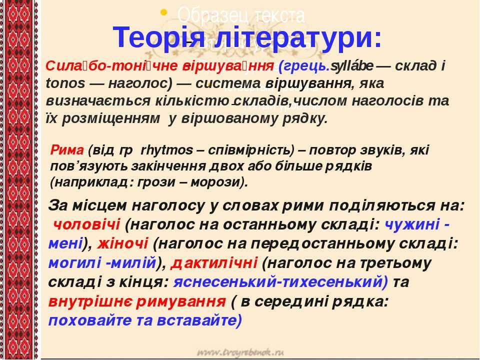 Теорія літератури: Сила бо-тоні чне віршува ння(грець.syllábe— склад і tono...