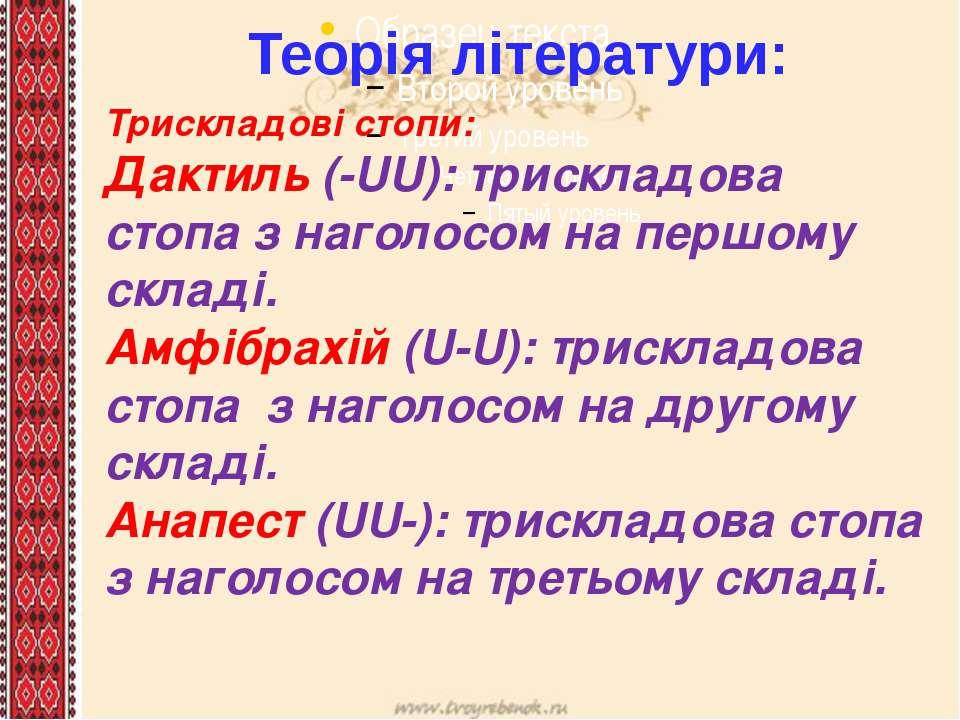 Теорія літератури: Трискладові стопи: Дактиль (-UU): трискладова стопа з наго...