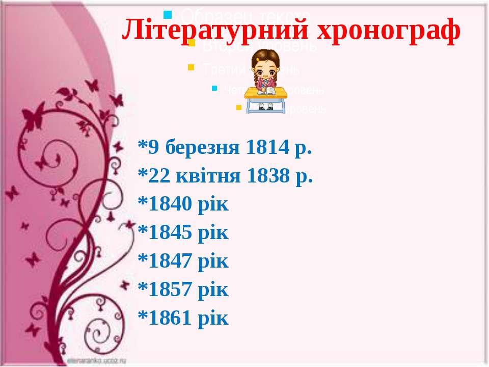 Літературний хронограф *9 березня 1814 р. *22 квітня 1838 р. *1840 рік *1845 ...