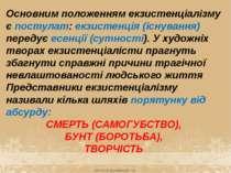 Основним положенням екзистенціалізму є постулат: екзистенція (існування) пере...
