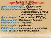 Портфоліо письменника: Дата народження: 2 лютого 1901 Місце народження: c. Пи...