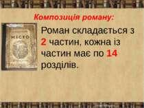 Роман складається з 2 частин, кожна із частин має по 14 розділів.